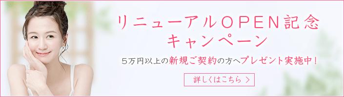 リニューアルOPEN記念キャンペーン