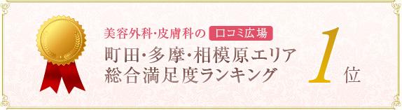 町田・多摩・相模原エリア総合満足度ランキング1位
