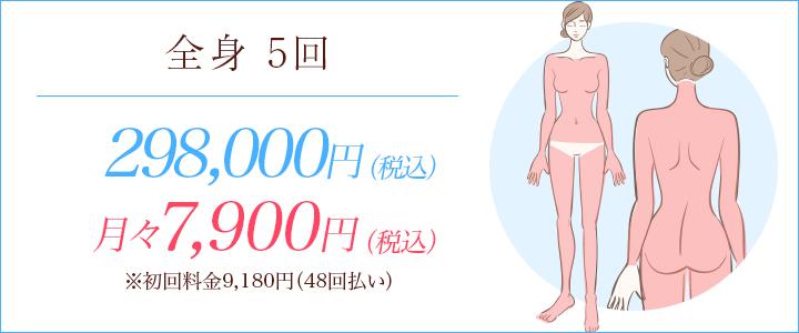 全身5回 298000円、月々10200円※初回料金10732円(36回払い)