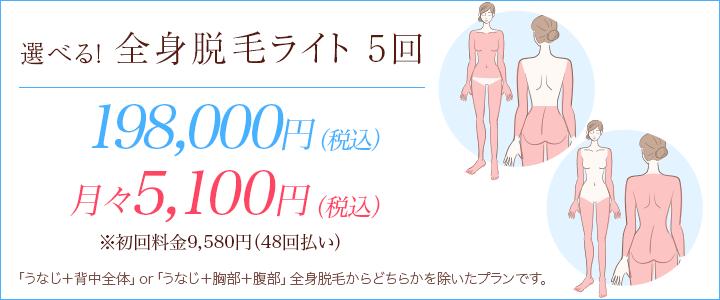 全身脱毛ライト5回 198000円、月々5100円※初回料金9580円(48回払い)
