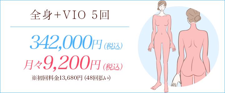 全身+VIO5回 342000円、月々9200円※初回料金13680円(48回払い)