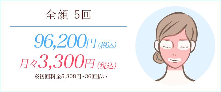 全顔5回 96200円、月々8000円※初回料金9020円(12回払い)