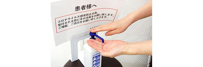町田マリアクリニックでは患者さまにも手の消毒をお願いしております