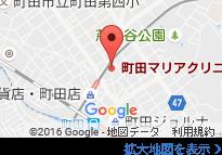 美容皮膚科 町田マリアクリニック Googleマップ