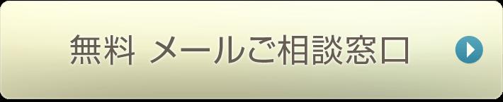 町田マリアクリニックへのメール相談