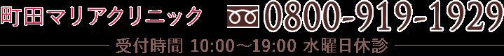 電話:0800-919-1929