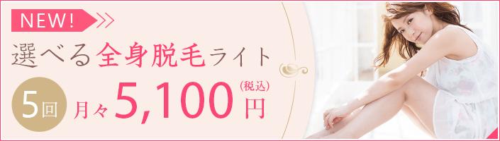 選べる全身脱毛ライト 5回月々5,100円(税込)