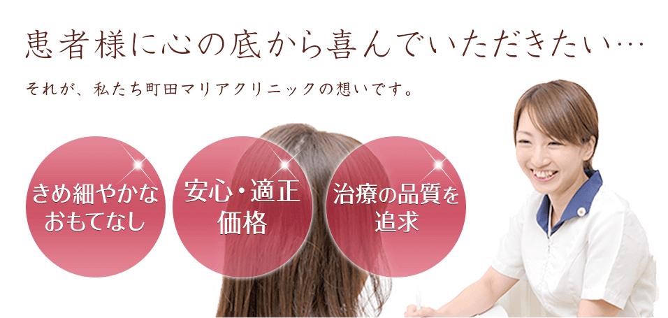 美容皮膚科町田マリアクリニックの想い