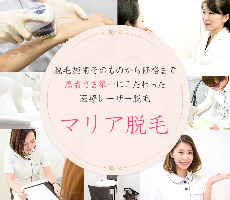患者さま第一にこだわった、美容皮膚科町田マリアクリニックの医療レーザー脱毛