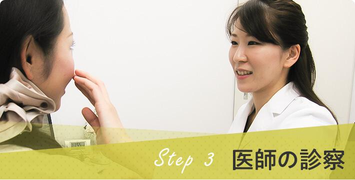 step3 医師の診察