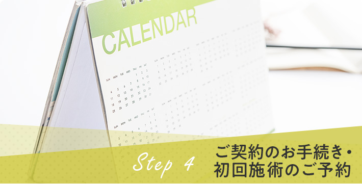 step4 施術