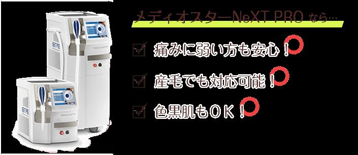 【最新脱毛機】メディオスターNeXT PRO導入!