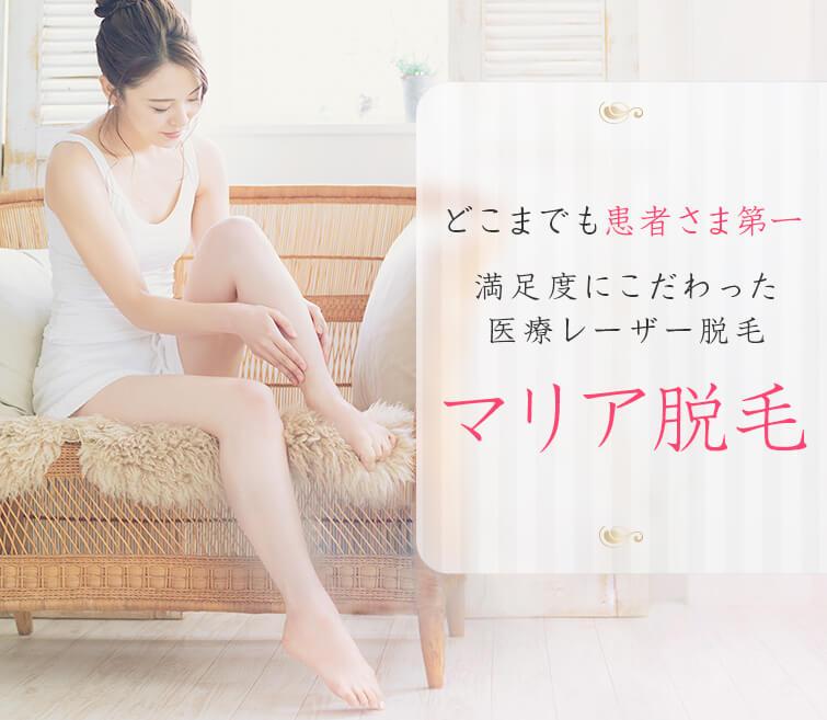 町田マリアクリニックの医療レーザー脱毛は満足度にこだわり