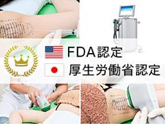 様々FDAに認められた治療効果・安全性