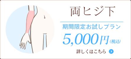 両ヒジ下 期間限定5000円